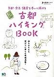 ランドネアーカイブ 古都ハイキングBOOK (エイムック 4134 ランドネアーカイブ)