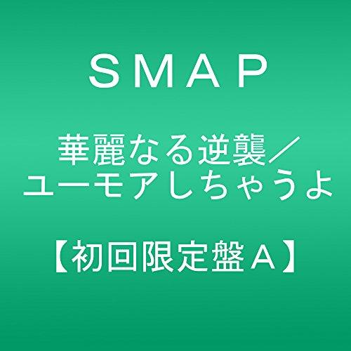 華麗なる逆襲/ユーモアしちゃうよ(初回限定盤A)