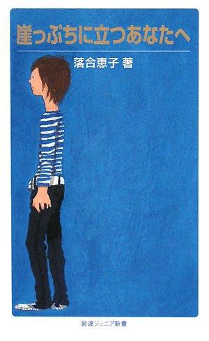 崖っぷちに立つあなたへ (岩波ジュニア新書)の詳細を見る