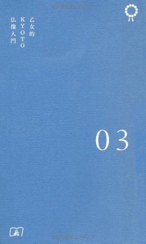 KYOTO STYLE手帖 03 乙女的 KYOTO 仏像入門の詳細を見る