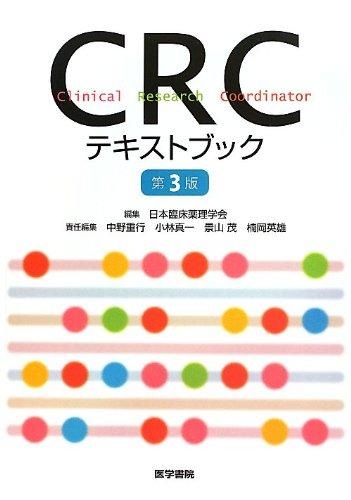 CRCテキストブック 第3版