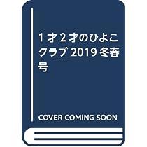 1才2才のひよこクラブ2019冬春号