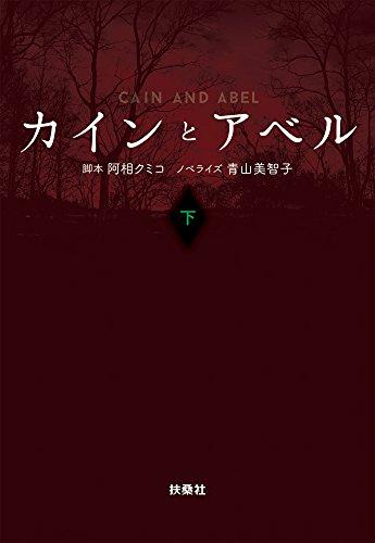 カインとアベル(下) (扶桑社文庫)