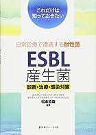 これだけは知っておきたい日常診療で遭遇する耐性菌ESBL産生菌-診断・治療・感染対策