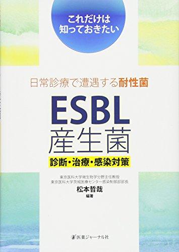 これだけは知っておきたい日常診療で遭遇する耐性菌ESBL産生菌―診断・治療・感染対策