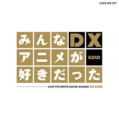 みんなアニメが好きだったDX GOLD-DVD付き-...
