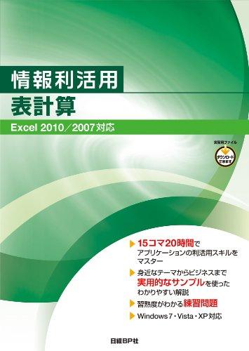 情報利活用 表計算 Excel 2010/2007対応の詳細を見る