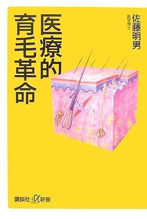 医療的育毛革命 (講談社+α新書)