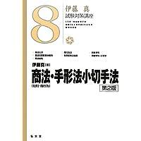 商法(総則・商行為)・手形法小切手法〈第2版〉 (伊藤真試験対策講座)