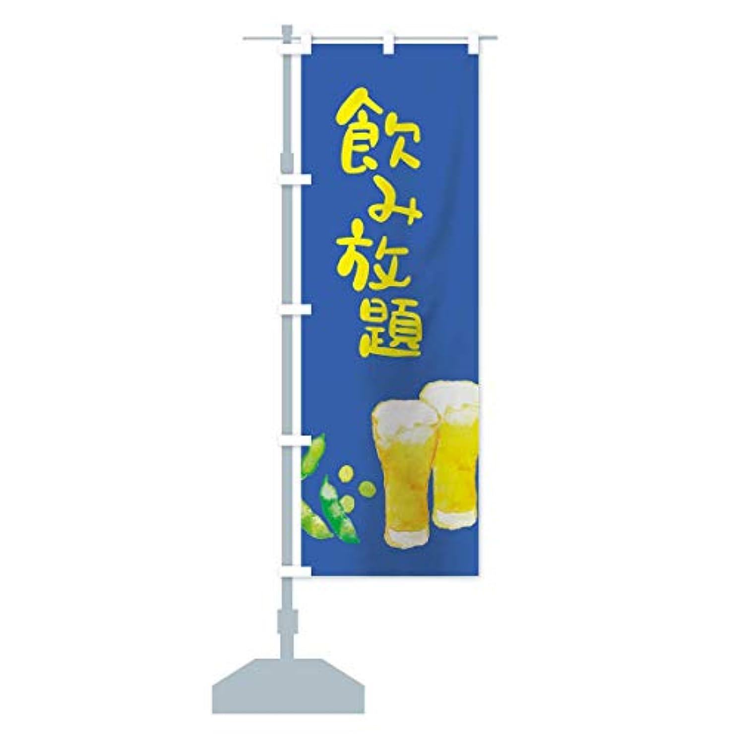 全体に宮殿エーカー飲み放題 のぼり旗 サイズ選べます(ショート60x150cm 左チチ)