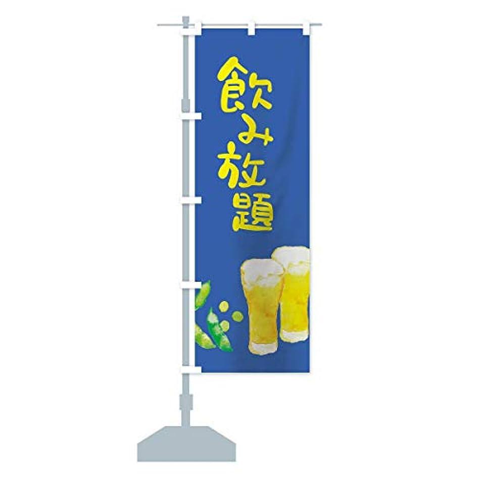 木リラックスキャロライン飲み放題 のぼり旗 サイズ選べます(ショート60x150cm 左チチ)