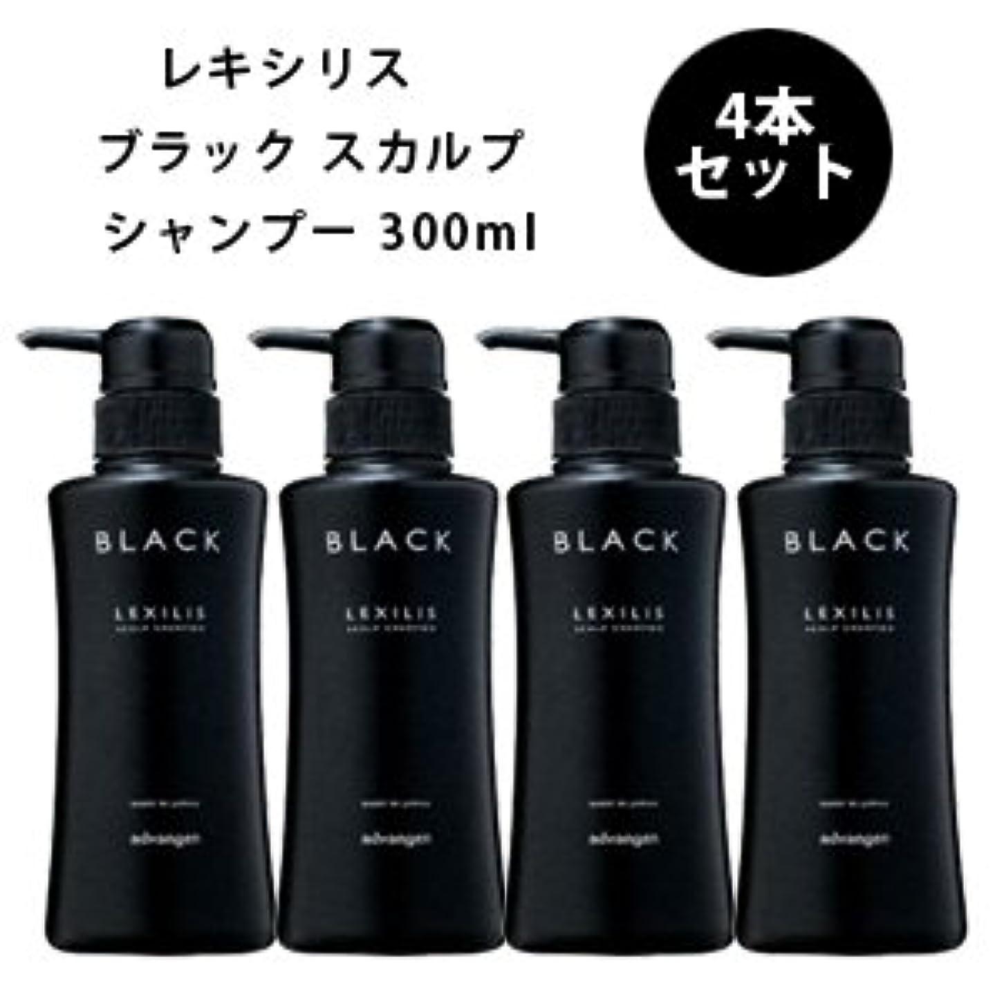 思いつく粘り強い対応レキシリス ブラック スカルプシャンプー 300ml 4本セット