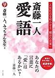 斎藤一人 愛語 (人生に花を咲かせる「魔法の言葉」)