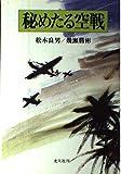 秘めたる空戦―三式戦「飛燕」の死闘