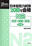 日本語能力試験 20日で合格N2 文字・語彙・文法[改訂版]
