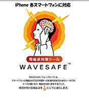 <国内正規品>【スマートフォン電磁波防止シール】 日本製造品 WAVESAFE(ウェーブセーフ)頭部が受ける電磁波を1/10に以下に減らすシール WS90003