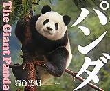パンダ 画像