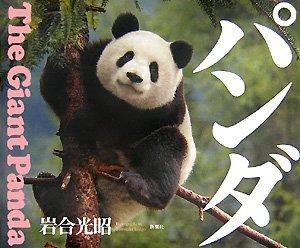 パンダの詳細を見る