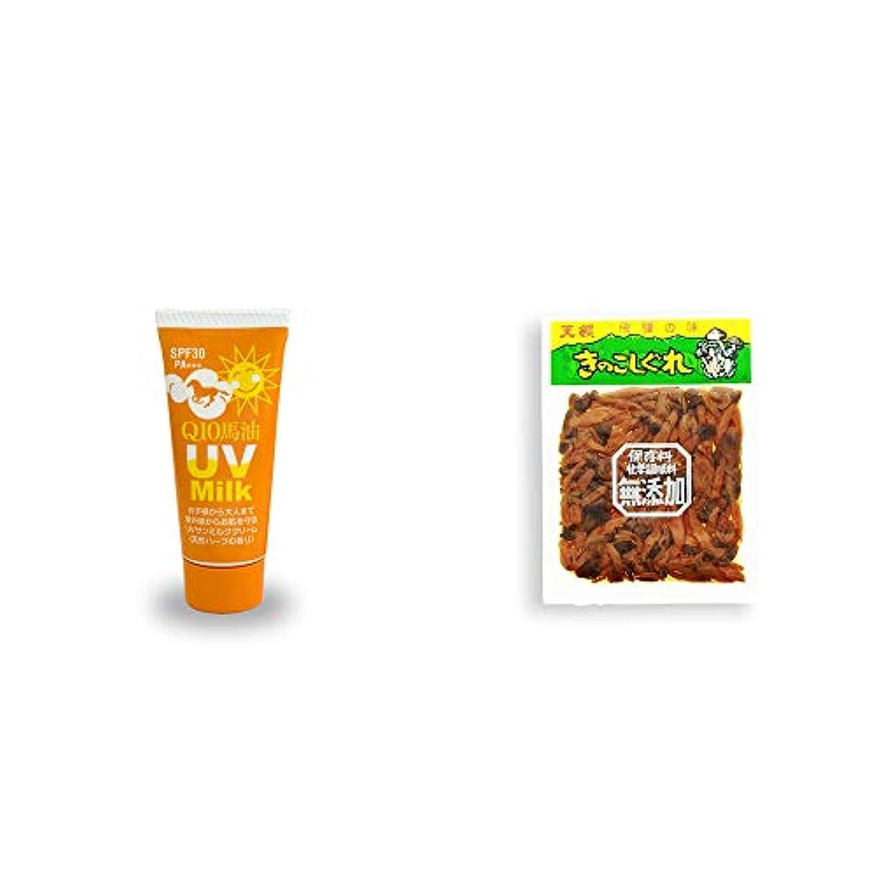 バージン豆召喚する[2点セット] 炭黒泉 Q10馬油 UVサンミルク[天然ハーブ](40g)?天領酒造 きのこしぐれ(110g)