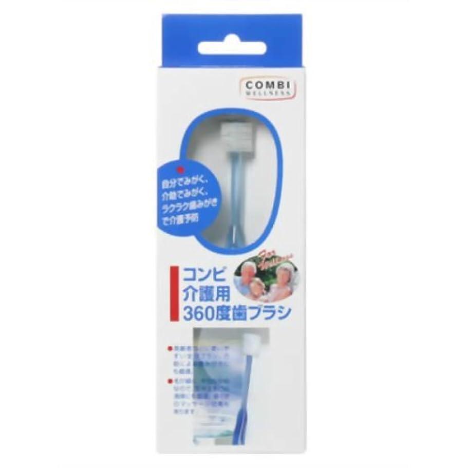 別に破壊的警報コンビ 介護用360度歯ブラシ ブルー