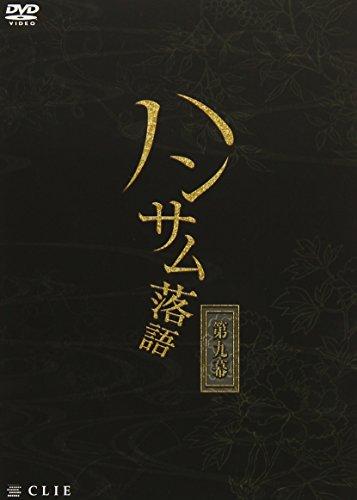 ハンサム落語 第九幕 [DVD]