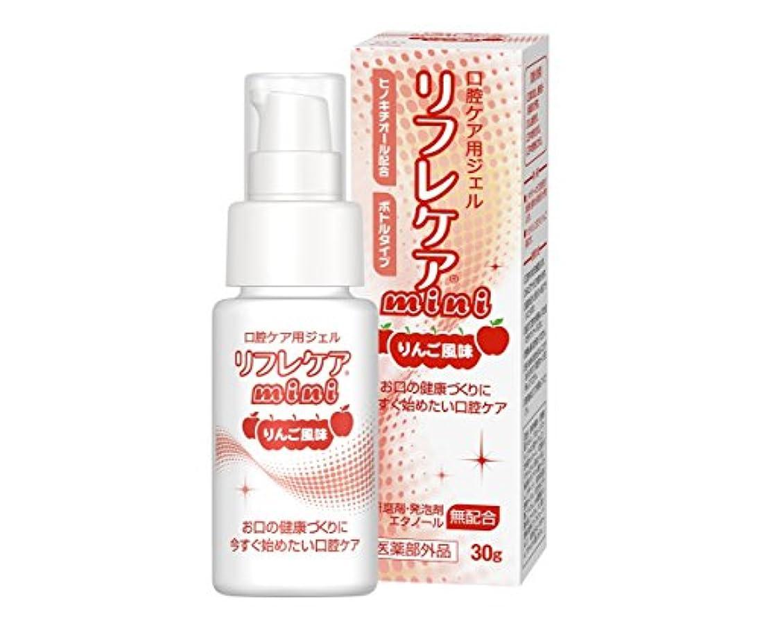好ましい塩辛い気分が悪いリフレケアmini(りんご風味) 30g [医薬部外品]