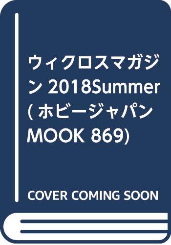 ウィクロスマガジン2018Summer (ホビージャパンMOOK 869)