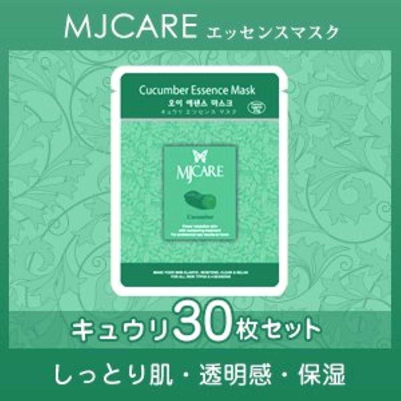 アフリカハング不利益MJCARE (エムジェイケア) キュウリ エッセンスマスク 30セット