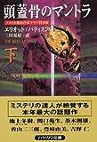 頭蓋骨のマントラ〈下〉 (ハヤカワ・ミステリ文庫)