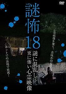 謎怖18 謎に混乱し更に怖い心霊映像 [DVD]