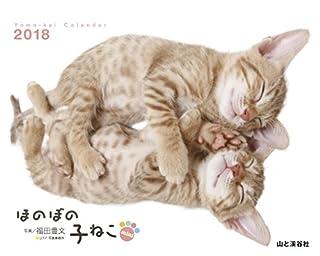 カレンダー2018 ほのぼの子ねこ mini ミニ (卓上版) (ヤマケイカレンダー2018)