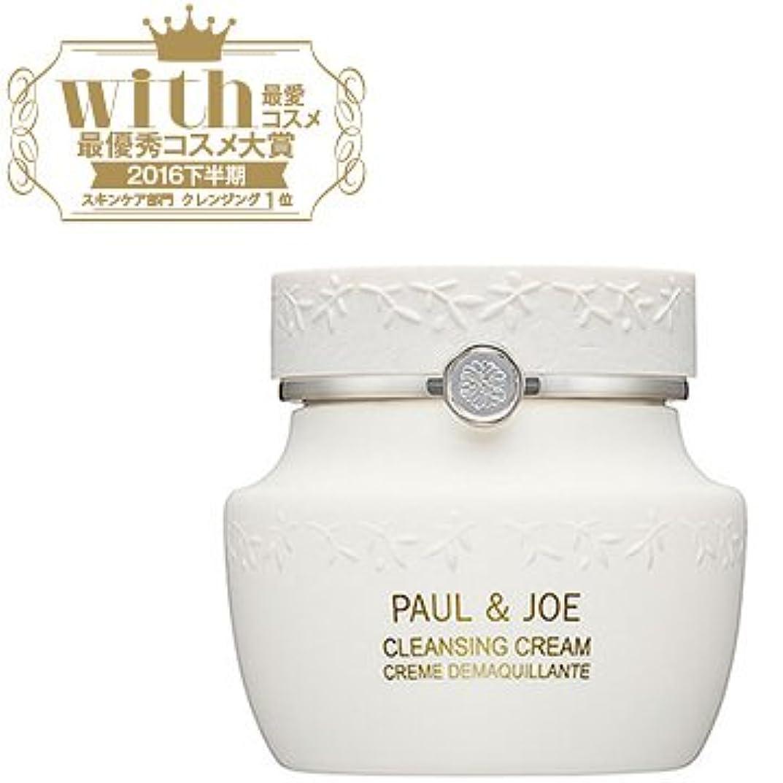 かき混ぜる最大スチールポール&ジョー PAUL&JOEクレンジング クリーム Cleansing Cream 150g [並行輸入品]