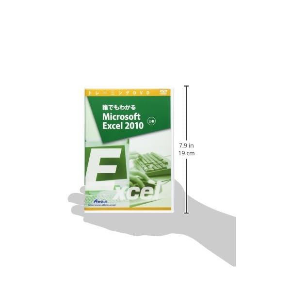 誰でもわかるMicrosoft Excel 2...の紹介画像3