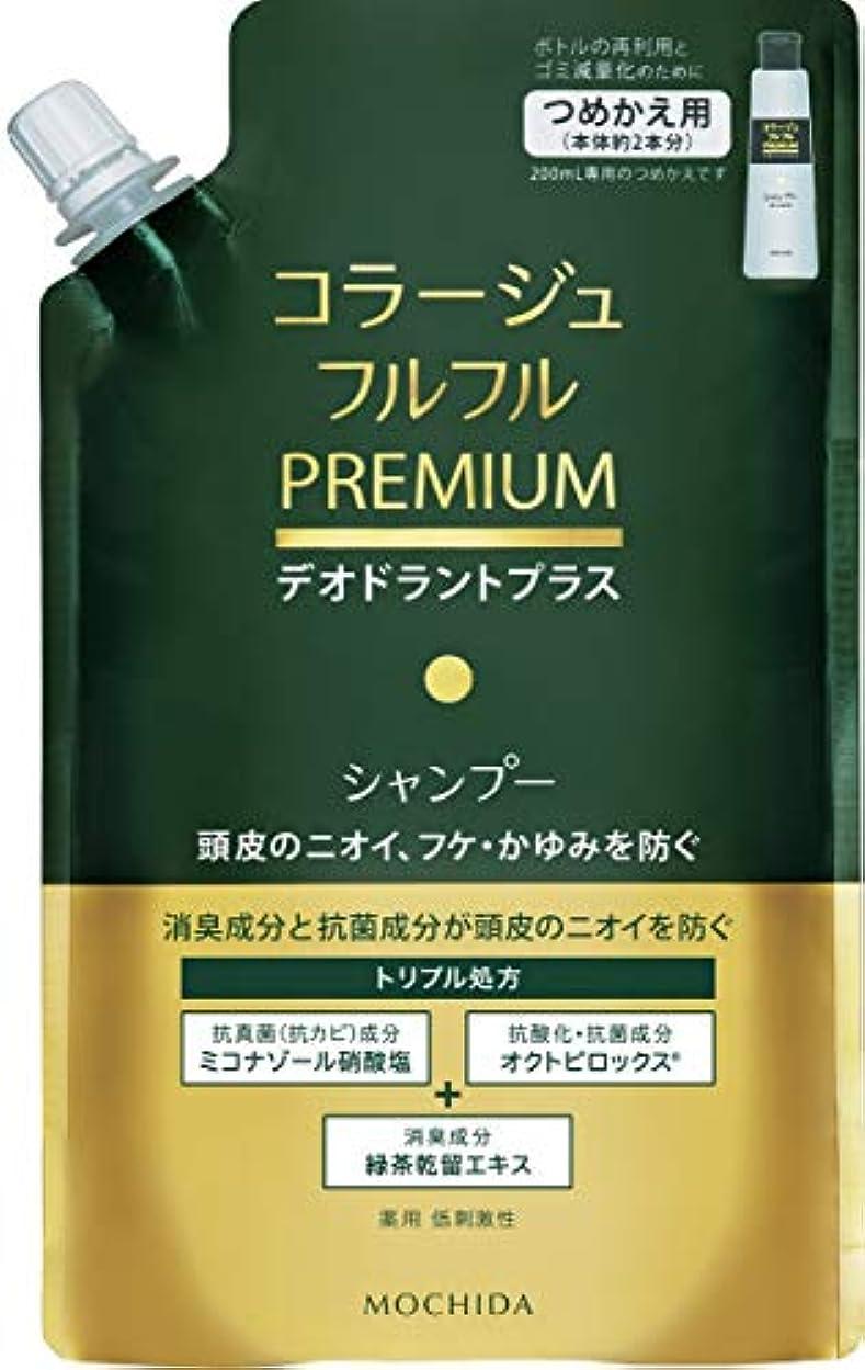 持田ヘルスケア コラージュフルフルプレミアムシャンプー 詰替 340ml