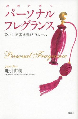 パーソナルフレグランス 愛される香水選びのルール