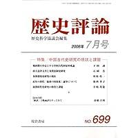 歴史評論 2008年 07月号 [雑誌]