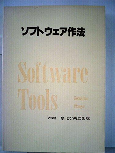 ソフトウェア作法 (1981年)