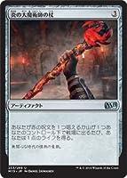 炎の大魔術師の杖 マジックザギャザリング(MTG)基本セット2015(M15)シングルカード