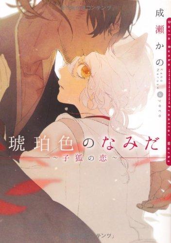 琥珀色のなみだ~子狐の恋~ (ダリア文庫)の詳細を見る