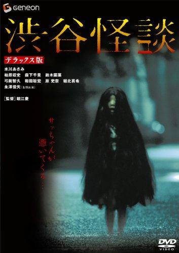 渋谷怪談  デラックス版 [DVD]