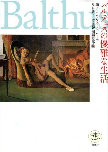 バルテュスの優雅な生活 (とんぼの本)の詳細を見る
