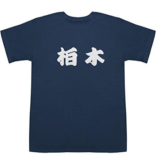 柏木 T-shirts ネイビー L【柏木 由紀】【柏木 陽...