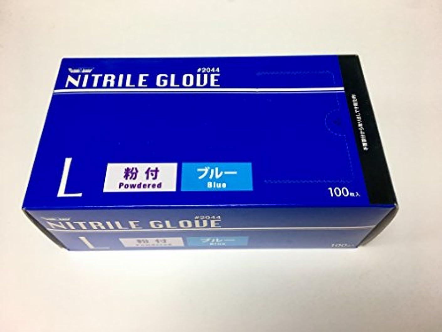 十分にシャトル仕様川西工業 ニトリル手袋#2044粉付 青L 100枚×20