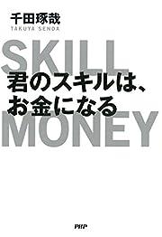 君のスキルは、お金になるの書影