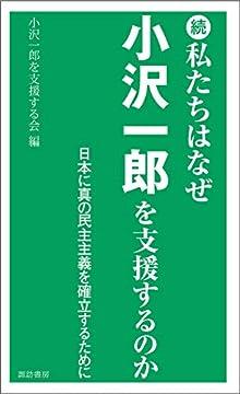 続 私たちはなぜ小沢一郎を支援するのか (日本に真の民主主義を確立するために)