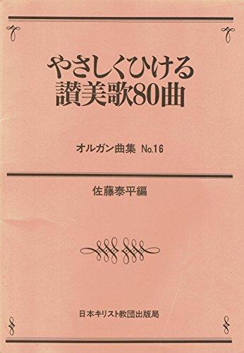 やさしくひける讃美歌80曲 (1980年) (オルガン曲集)