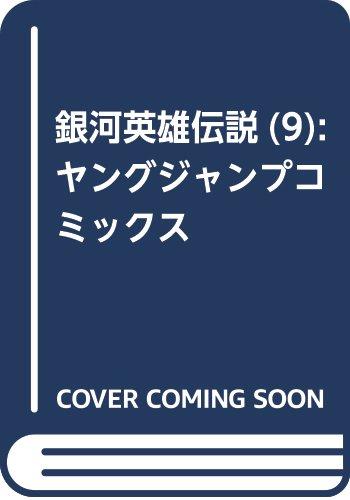 [画像:銀河英雄伝説(9): ヤングジャンプコミックス]