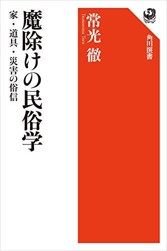 [画像:魔除けの民俗学 家・道具・災害の俗信 (角川選書)]