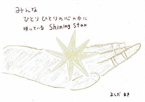みんな ひとりひとりの心の中に咲いている Shining Starの詳細を見る