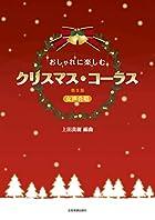 女声合唱 おしゃれに楽しむ クリスマス・コーラス 第5版